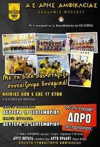 arhs_amfikleias_poster-eggrafes-copy-3